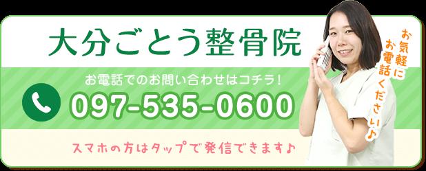 電話予約:097-535-0600