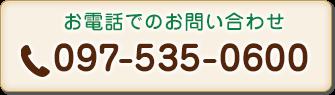電話番号:097-535-0600