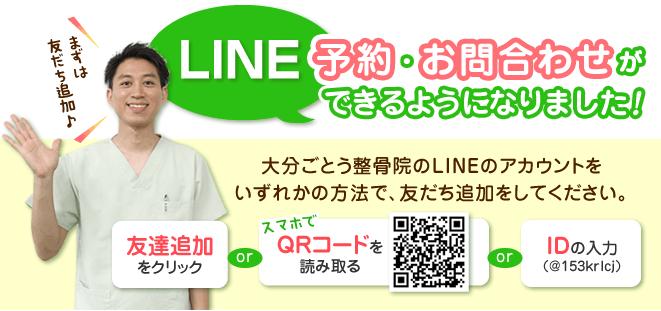 LINEで予約・お問合わせができます!友達追加・QR・IDの入力で友だち追加してください