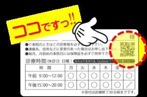 診察券裏のQRコードの位置を示す画像