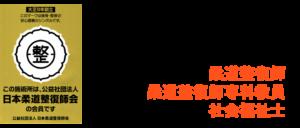 日本柔道整復師会 会員|大分ごとう整骨院 院長 後藤佑輔 柔道整復師 柔道整復師専科教員 社会福祉士と書かれた画像