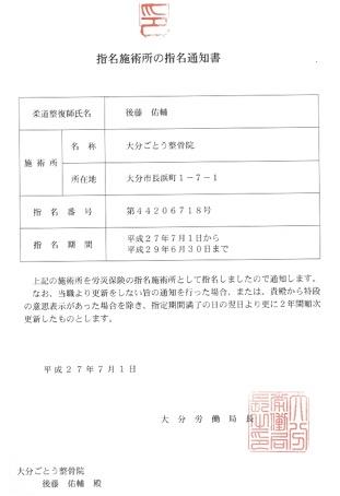『指名施術所の指名通知書』の写真