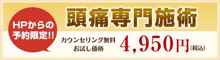 頭痛専門施術 お試し価格4950円(税込)
