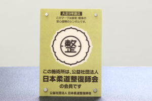 日本柔道整復師会の会員であることを示す認定証楯の写真