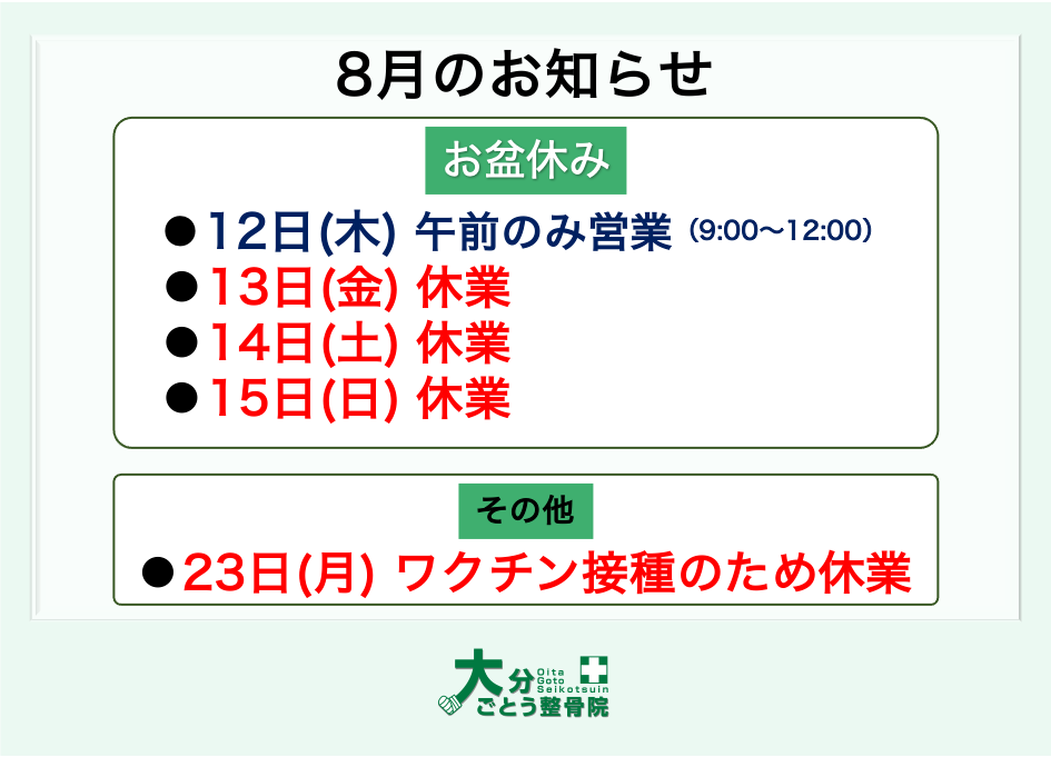 令和3年8月のお知らせ